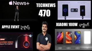 Technews 470 Apple Special Event Highlights,Samsung A70,Nokia X71,Xiaomi 100W Charging etc