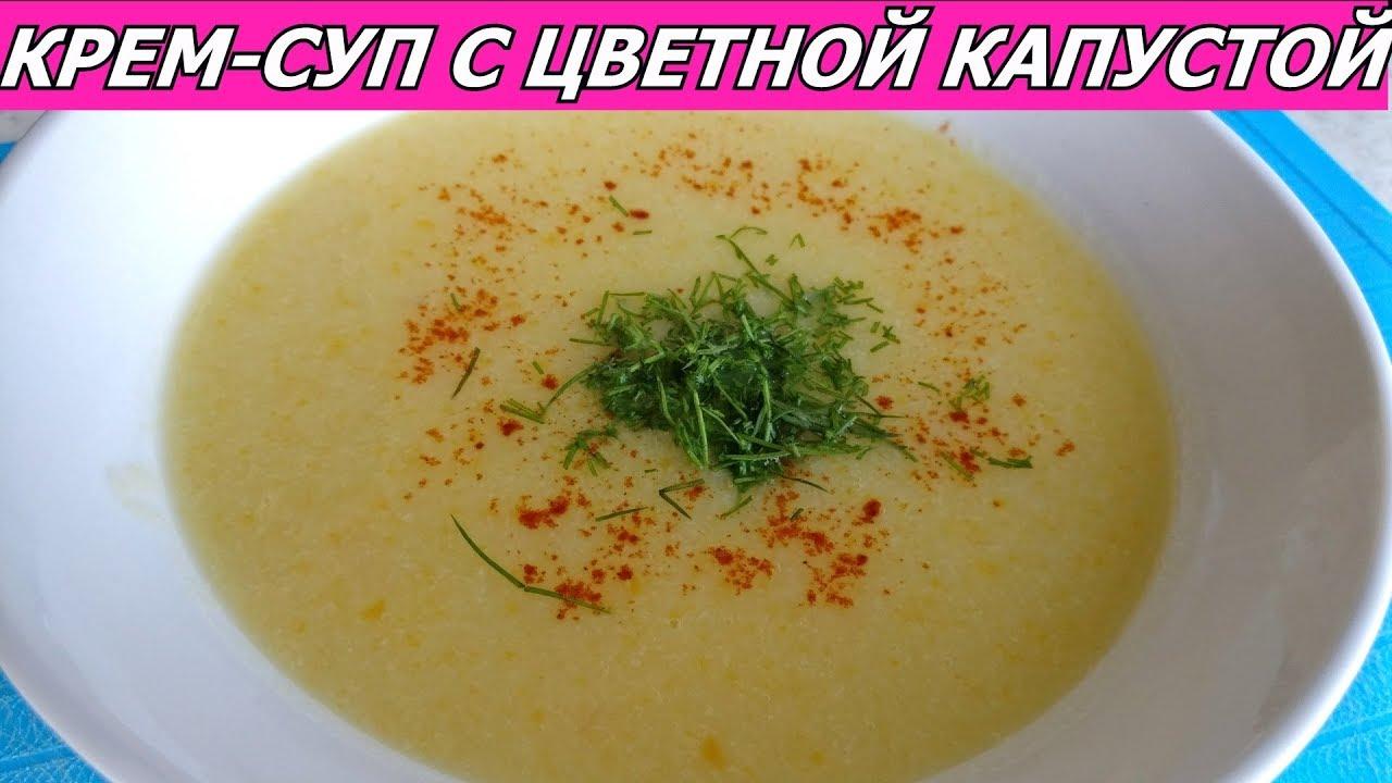 суп из цветной капусты видео