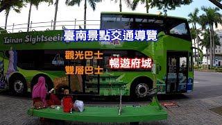 [台南景點交通導覽] 台南火車站搭乘觀光巴士和雙層巴士暢遊台南府城景點,美食小吃和歷史古蹟輕鬆遊!