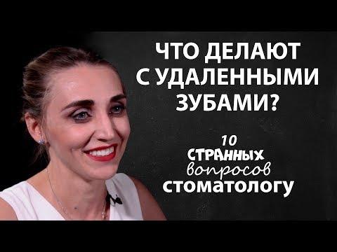 Врач-стоматолог // 10 странных вопросов // Tengri TV