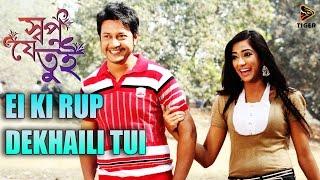 Ei Ki Rup Dekhaili Tui - Razib | HD Video Song | Shopno Je Tui | Emon & Afree | 2014