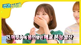 (Weekly Idol EP.259) GFRIEND Eunha so lovely MP3
