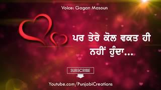 Punjabi Ishq Shayari | New Punjabi Shayari 2018 | 2 Lines Whatsapp Status | Gagan Masoun