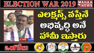 YCP Leader Questions On Chandrababu naidu Promises | #ElectionWar2019
