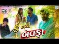 Hu Nathi Bewafa   New Sad Song   Full VIDEO   New Gujarati Song 2018   Maulik Barot