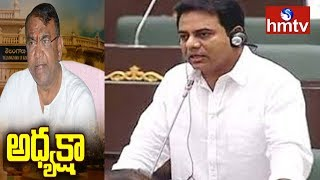 KTR Praises Speaker Pocharam | 2nd Day Telangana Assembly Winter Sessions 2019 | hmtv