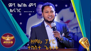 Tekeste Getnet At Jesus Tv - AmlekoTube.com