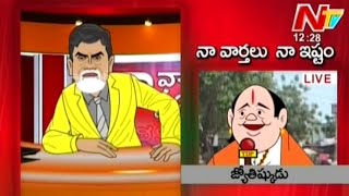 Naa Ishtam - Chandrababu Naidu - Naa Varthalu Naa Istam