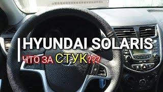 Hyundai Solaris. Что за Стук??? Хендай Солярис. Kia Rio Киа Рио