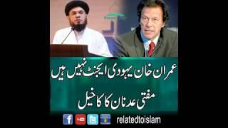 PTI imran khan yahudi agent nahi hen by mufti adnan kakakhail || imran khan is not jewish agent