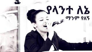yalante lene - Cover Song - Mekdes Tadesse - AmlekoTube.com