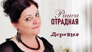 """Раиса Отрадная """"Деревня"""""""
