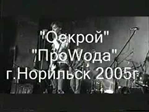 ПроWода - Открой