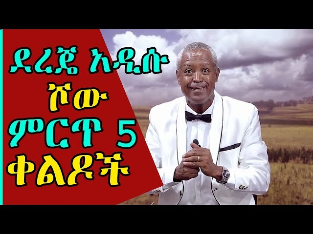 Ethiopia:Top 5 Funny Jokes Of Dereje Haile