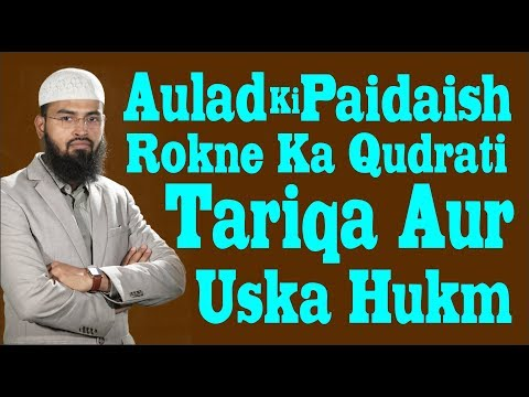 Aulad Ki Paidaish Rokne Ka Qudrati Tariqa Aur Uska Hukm By Adv. Faiz Syed video