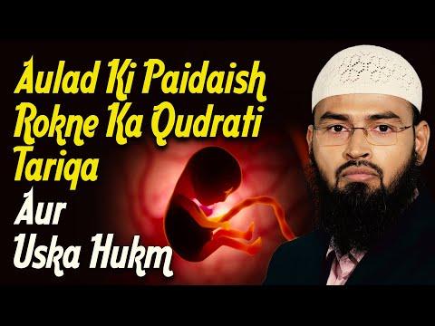Aulad Ki Paidaish Rokne Ka Qudrati Tariqa Aur Uska Hukm By Adv. Faiz Syed video