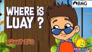 Happy Kid   Where is Luay   Episode 108   Kochu TV   Malayalam