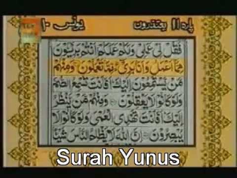 Surah Yunus Full With Urdu Translation.avi video