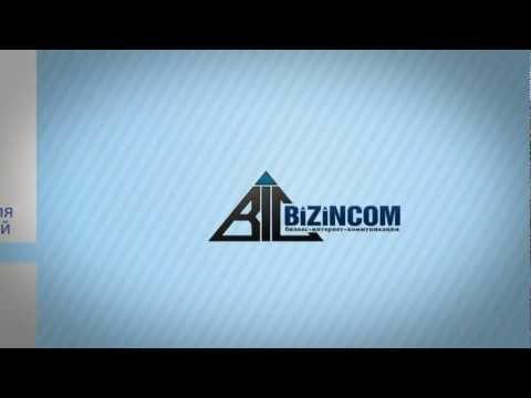 Онлайн офис BIZINCOM