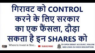 गिरावट को CONTROL करने के लिए सरकार का एक फैंसला दौड़ा सकता है इन SHARES को |Latest Share Market News