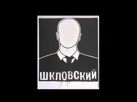 Шкловский - 13 лет