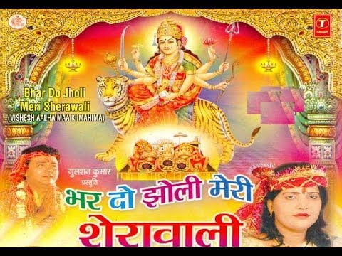 Maa Vaishno Mahima Aalha Dhun [full Song] - Bhar Do Jholi Meri Sherawali video