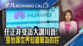 華為首款5G手機中國開賣 預售量破百萬支 任正非受英媒專訪 大讚川普幫忙打開市場|主播王夢萍|【非凡Morning Call】20190819|非凡新聞