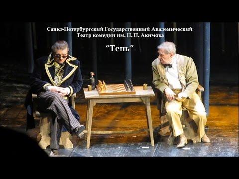 Спектакль Тень. Академический Театр им. Н. П. Акимова. 2013 г.