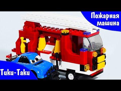 ✔ Видео для детей про машинки. Пожарный Автомобиль тушит Костер. Серия 2
