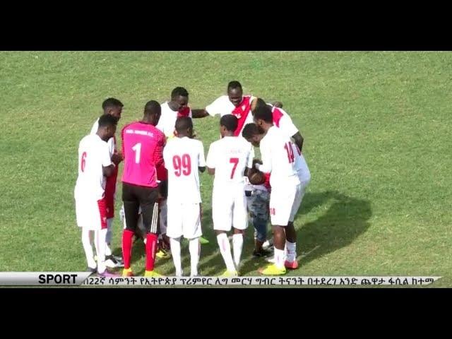 Latest Ethiopian Premier League News On ENN Sport