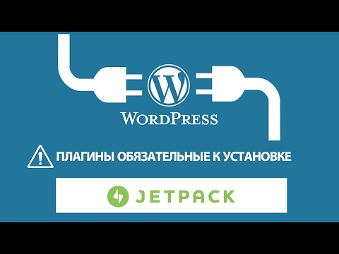 Плагины WordPress обязательные к установке. Настройка и установка WP jetpack