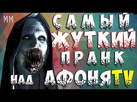 Пранк над АфоняTV Заклятие 2 | Prank The Conjuring 2