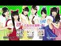 【乙女新党】 ビバ!乙女の大冒険っ!!CM15秒 作ってみた 緒方真優 編