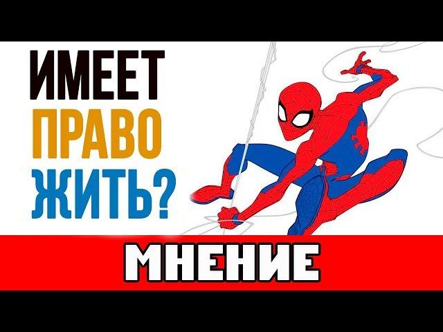 Новый мультфильм про Человека-Паука: ОБЗОР ПЕРВЫХ СЕРИЙ