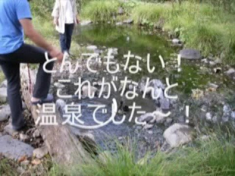 混浴温泉・北海道・幌別・美里別温泉:konyoku