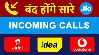 Incoming Calls are not FREE | Airtel, Idea, Vodafone Validity Recharge Plan: 23, 35, 65, 95 Details