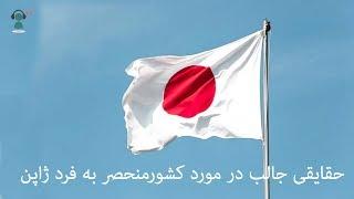 حقایقی جالب در مورد کشورمنحصر به فرد ژاپن