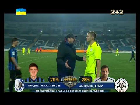 Черноморец - Сталь - 1:1. Адамюку досталось на орехи от тренера за игру рукой