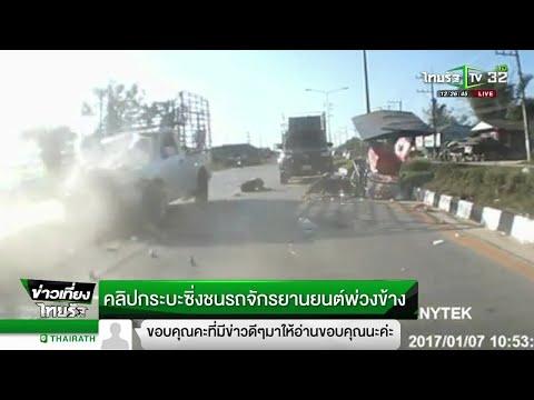 คลิปกระบะซิ่งชนรถจยย.พ่วงข้าง | 26-12-61 | ข่าวเที่ยงไทยรัฐ