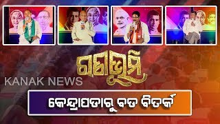 Ranabhumi: Present Political Scenario Of Kendrapara Assembly Constituency