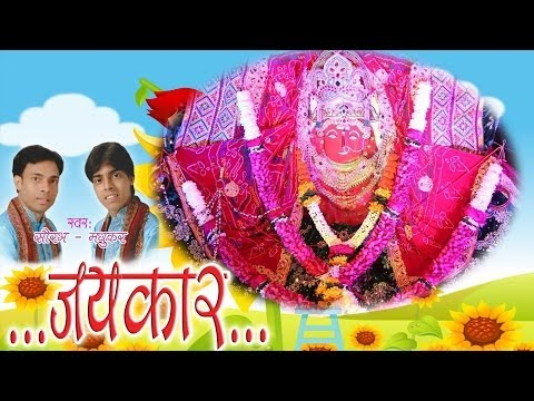 Shri Jeen Mata Namostute   Most Popular Jeen Jayanti Mata Bhakti Song By Saurav Madhukar video