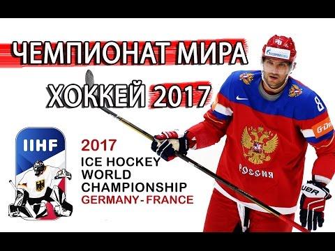 Россия США прогноз без Овечкина чм по хоккею 2017 Смотреть онлайн трансляция 16 мая 17:15