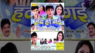 Had Ho Gayi   हद हो गई   Uttar Kumar, Suman Negi, Kavita Joshi I Raju Maan   Haryanvi Movies