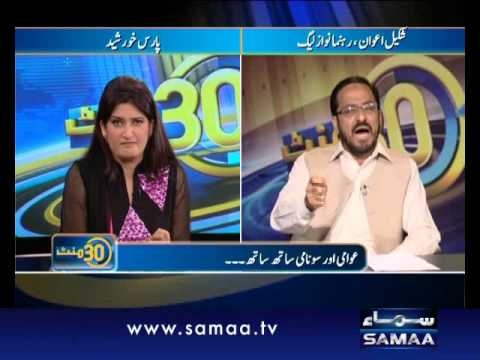 30 Minute August 15, 2012 SAMAA TV 1/2