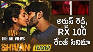 Shivan Telugu Movie Teaser | Sai Teja Kalvakota | Taruni Singh | Shivan | 2019 Latest Telugu Movies