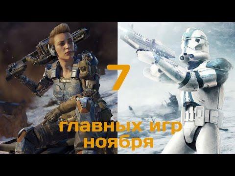 7 главных игр ноября 2015