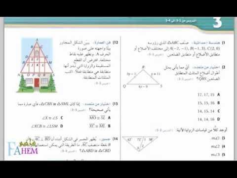 كتاب الرياضيات الفصل الدراسي الاول