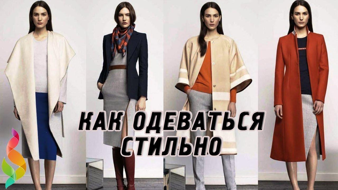 Как стильно одеться стильно и недорого женщине за 40