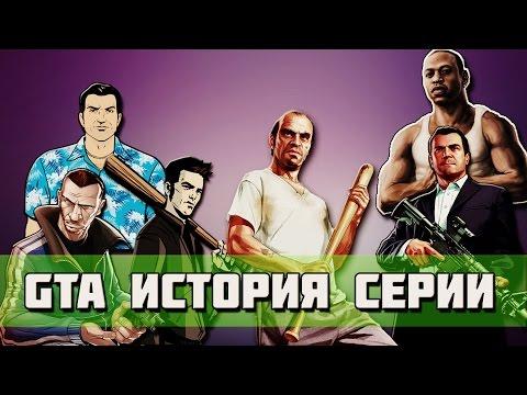 GTA ИСТОРИЯ СЕРИИ