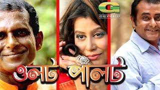 Bangla Natok | Olot Palot | ft Hasan Masood, Shamim Zaman, Elora Gohor, Masum Aziz | HD 1080p 2017